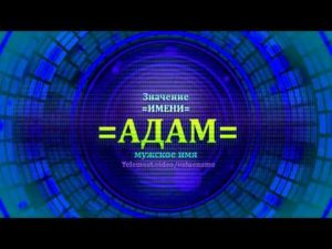 Значение мужского имени Аким для ребенка
