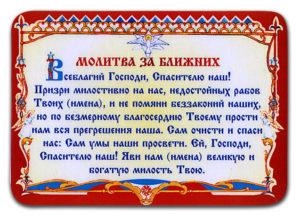 Лучшая православная молитва о здоровье и благополучии родных
