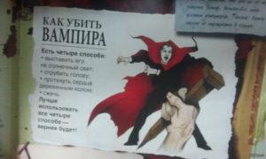 Заклинание чтобы стать вампиром