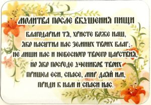Православная молитва которую нужно читать перед и после еды