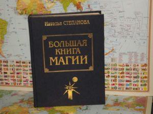 Большая книга любовной магии и колдовства