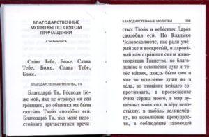 Благодарственные православные молитвы по причащении
