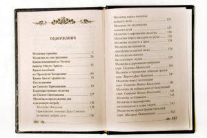 Богородичен в православном молитвослове