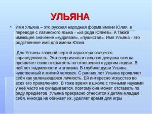 Значение красивого женского имени Ульяна и его влияние на судьбу