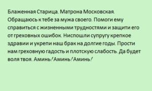 Православная молитва за жену