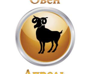 Рожденные 1 апреля знак Зодиака Овен