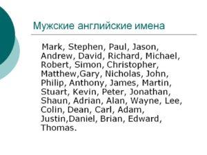 Красивые американские имена для мальчиков