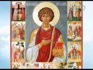 Православные иконы святых мучеников.