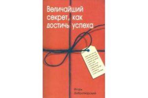 Книга которые помогут добиться успеха в жизни