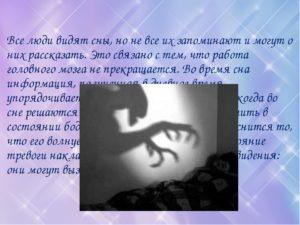 Значение сна рука и его толкование по соннику Судьбы