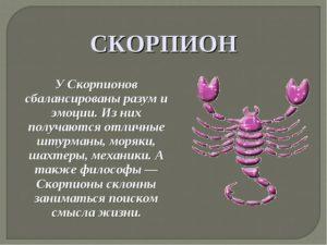 Полная характеристика женщины знака зодиака Скорпион