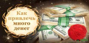 Самостоятельные заговоры чтобы привлечь деньги и богатство
