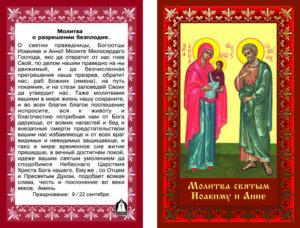 Чудодейственная молитва богоотцам Иоакиму и Анне