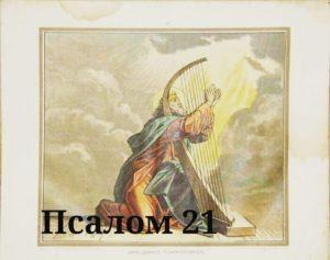 Читать псалом 21