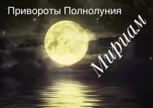 Лучший приворот на полную луну