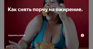 Что такое сильная порча на ожирение