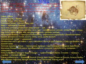 День рождения 4 мая знак зодиака Телец