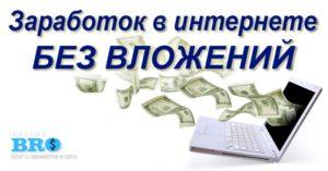 Как быстро начать зарабатывать деньги без вложений