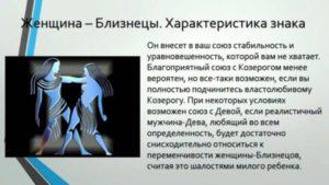 Полная характеристика женщины знак зодиака Близнецы