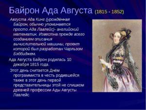 Значение женского имени Августа
