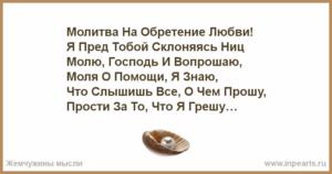 Православная молитва о взаимной любви