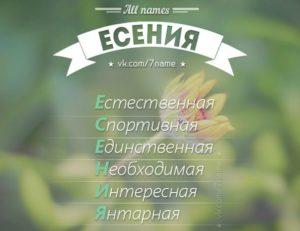 Тайна значения красивого женского имени Есения