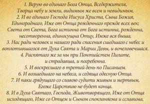 Православная молитва при крещении