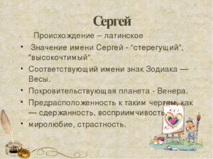 Значение имени для мальчика Сергей
