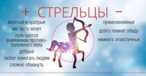 Гороскоп на день 18 декабря астрологический знак зодиака Стрелец