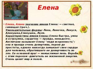 Значение толкования имени для девочки Елена