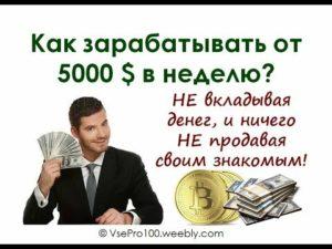 Как заработать в интернете не вкладывая денег