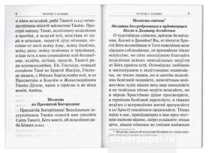 Православная молитва от недугов тела