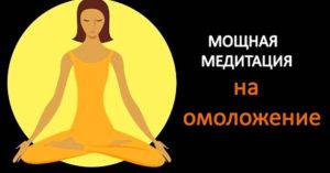 Отзыв о мощной женской медитации для очищения матки