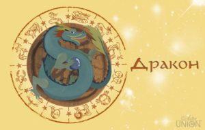 Все про людей родившихся по восточному знаку зодиака в год Дракона
