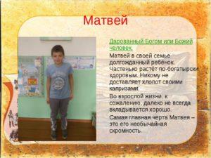 Имя для мальчика Матвей: значение, происхождение и совместимость