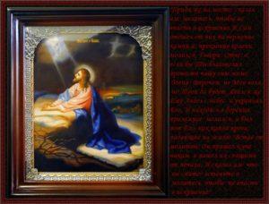 Чудодейственная икона Моление о чаше.
