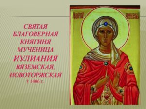 Святая икона Иулиании