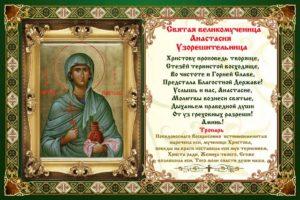Чудотворная молитва Анастасии Узорешительнице