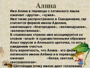 Что означает женское имя Альмира в судьбе девочки