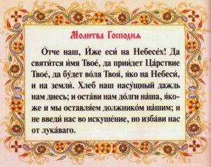 Какие нужно знать православные молитвы