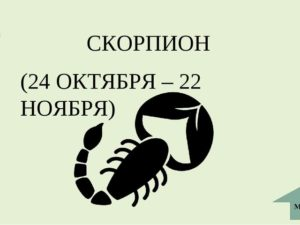 Про день 5 ноября и знак зодиака Скорпион