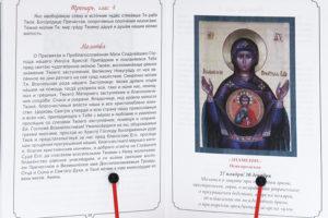 Православная молитва перед иконой Знамение