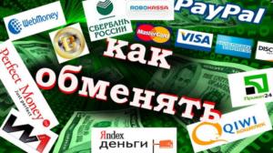 Как можно зарабатывать на обмене электронных денег