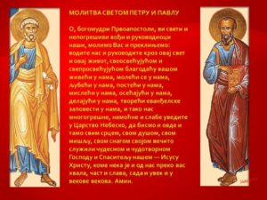 Чудотворная молитва святому Павлу