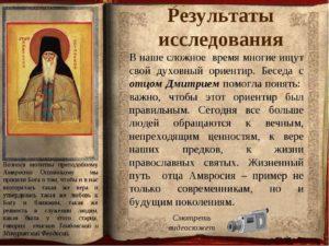 Чудотворная молитва Амвросию Оптинскому