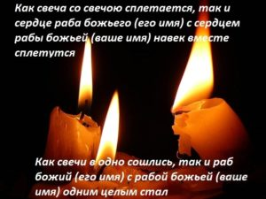 Заговор на любовь мужчины на свечах