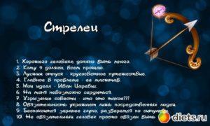 Семейный гороскоп по дате рождения 10 декабря знак зодиака Стрелец
