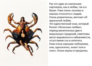 Самая полная характеристика мужчин знака зодиака Рак