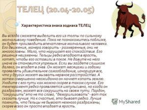 Если день рождения 15 мая знак зодиака Телец