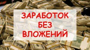 Как можно заработать денег в Украине без вложений